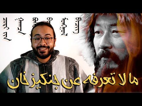 أسرار قائد المغول جنكيز خان Fictional Characters Genghis Khan Character