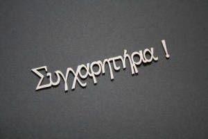 Διακοσμητικό Chipboard