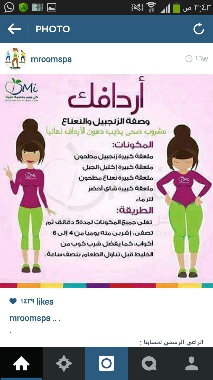 وصفات طبيعية لتنعيم الشعر Health Fitness Nutrition Health And Fitness Expo Body Health