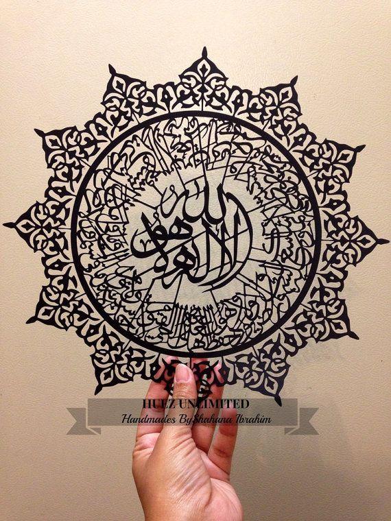 Ayat al Kursi-Contemporary Islamic artModern by HuezUnlimited