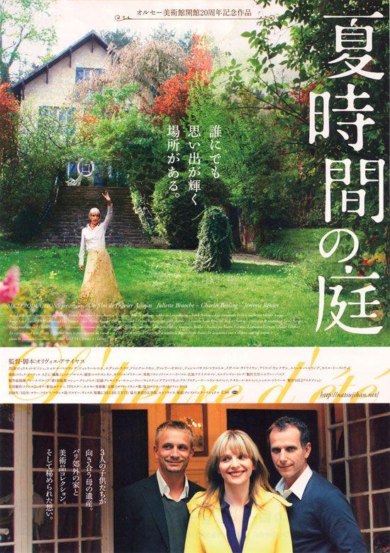 映画チラシ とろとろしてて綺麗なかたちキャッチは、ひらがなは丸明Tikumaに似てる。漢字は別で混ざってる。