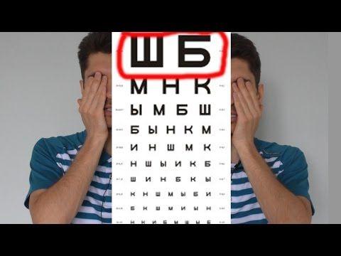 Как за 1 день, быстро улучшить зрение в домашних условиях? Секретный метод! - YouTube