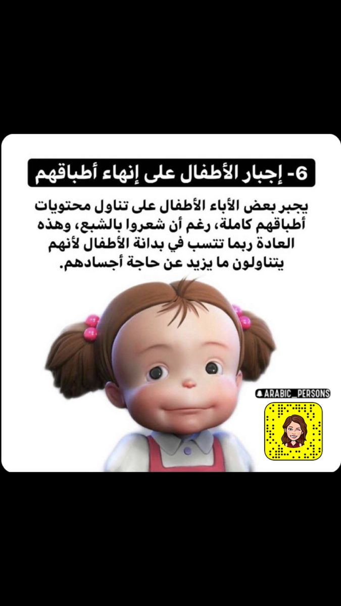 Pin By نجاة On معلومات مفيده Person Abi