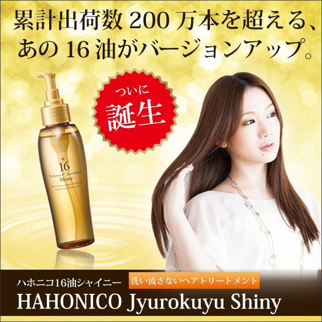 楽天 ハホニコ ジュウロクユシャイニー120mlの売れ筋人気ランキング