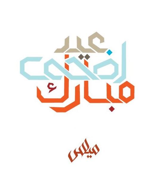 Eid Adha Mubarak :) by Maece Seirafi