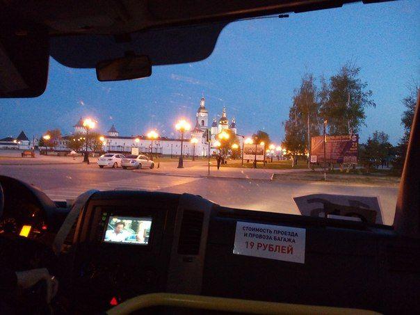 Вечер. Тобольск.