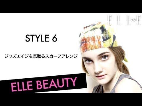 how to hair lesson ジャズエイジを気取るスカーフアレンジ - YouTube