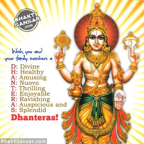 Happy Dhanteras Messages, Wishes, Quotes for Facebook, Whatsapp