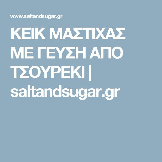 ΚΕΙΚ ΜΑΣΤΙΧΑΣ ΜΕ ΓΕΥΣΗ ΑΠΟ ΤΣΟΥΡΕΚΙ   saltandsugar.gr