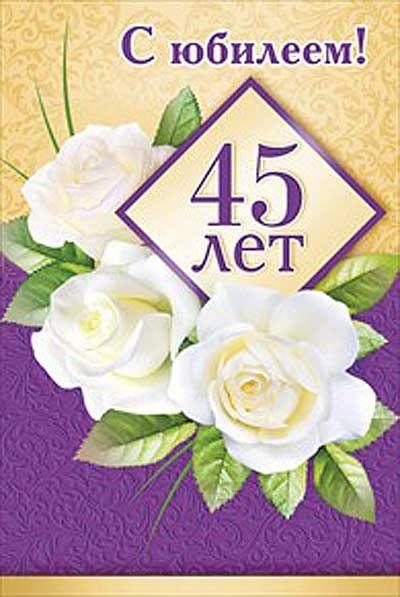 Открытки с юбилеем 45 для мужчин
