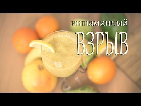 Витаминный коктейль, коктейль из фруктов, кефира и меда, vitamin cocktail,  cocktail of fruit, kefir and honey, фруктовый коктейль, смузи