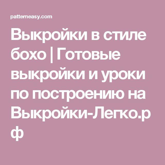 Выкройки в стиле бохо   Готовые выкройки и уроки по построению на Выкройки-Легко.рф