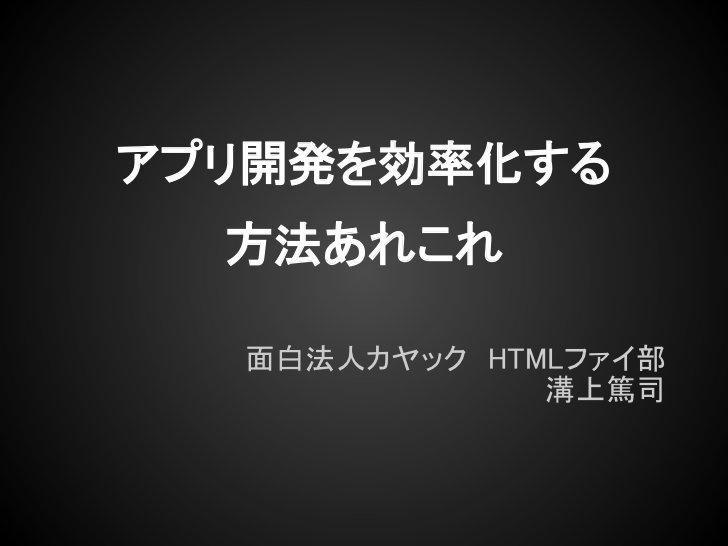 アプリ開発を効率化する 方法あれこれ by Atsushi Mizoue, via Slideshare