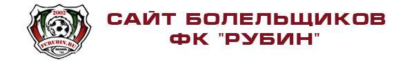 «Рубин» повысил арендную ставку М'Вила до 2,5 млн евро - Сайт болельщиков ФК Рубин. Интересно насколько будут оправданные средства и, что по этому поводу скажут болельщики?