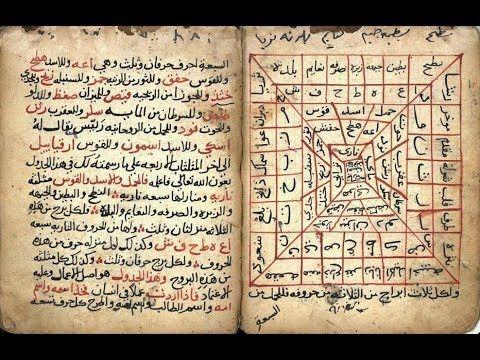 تحميل كتاب شمس المعارف الكبرى لأحمد البوني PDf #النسخة_الاصلية_الوحيدة