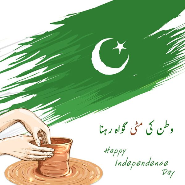 Pakistan's 70th Year of Independence Day (14 August 2017) Poster - 7 #14august #14august2017 #wallpapers #independenceday #pakistanday