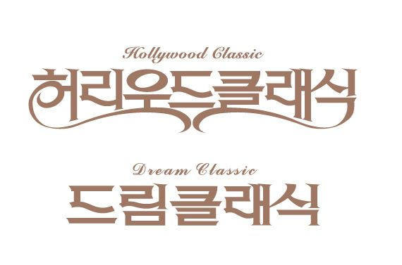 CI. BI :: alternative graphics - PROPAGANDA :: - 허리우드 클래식 Hollywood Classic