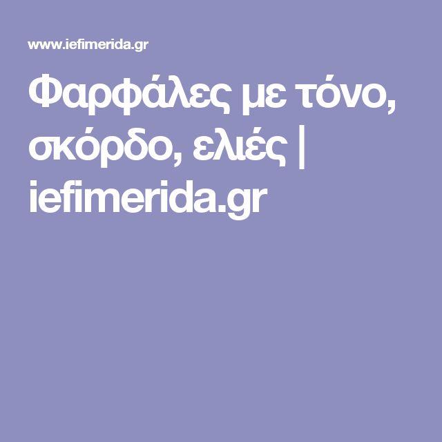 Φαρφάλες με τόνο, σκόρδο, ελιές   iefimerida.gr