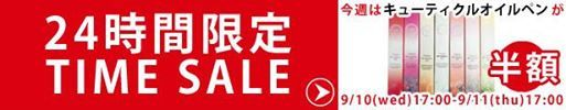 =News= 24時間タイムセール キューティクルオイルペン 500円が半額!!