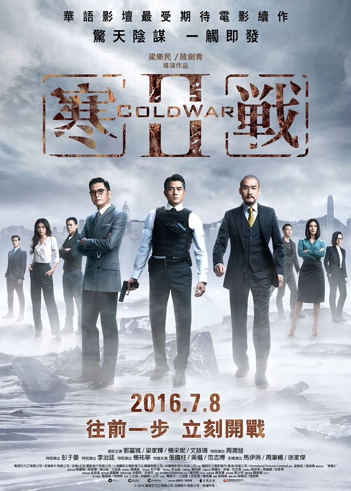M.A.A.C. – CHOW YUN FAT To Join AARON KWOK In COLD WAR 2. UPDATE: Posters