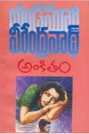 Ankitam (అంకితం) by Yandamuri Veerendranath (యండమూరి వీరేంద్రనాథ్) - Telugu Book…
