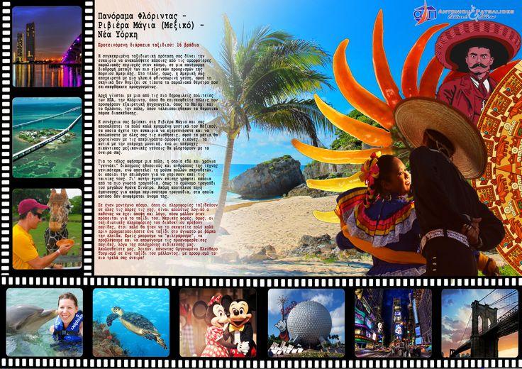 """Πανόραμα Φλόριντας - Ριβιέρα Μάγια - Νέα Υόρκη  Ακόμα ένας εξαιρετικός συνδυασμός, που σας επιτρέπει να γνωρίσετε τα στολίδια της  ανατολικής ακτής των ΗΠΑ, καθώς και ένα από τα πιο """"πικάντικα"""" μέρη του Μεξικού."""