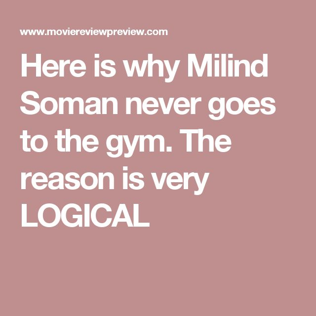 Here is why Milind Soman never goes to the gym. The reason is very LOGICAL