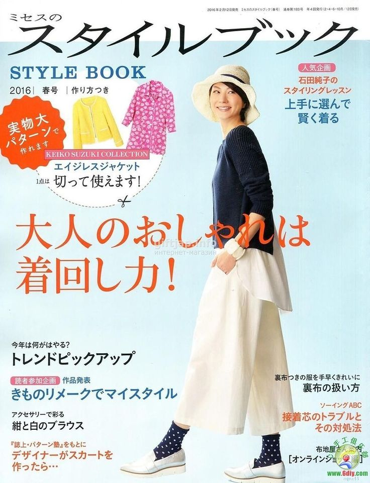 giftjap.info - Интернет-магазин | Japanese book and magazine handicrafts - MRS Style book 2016 spring