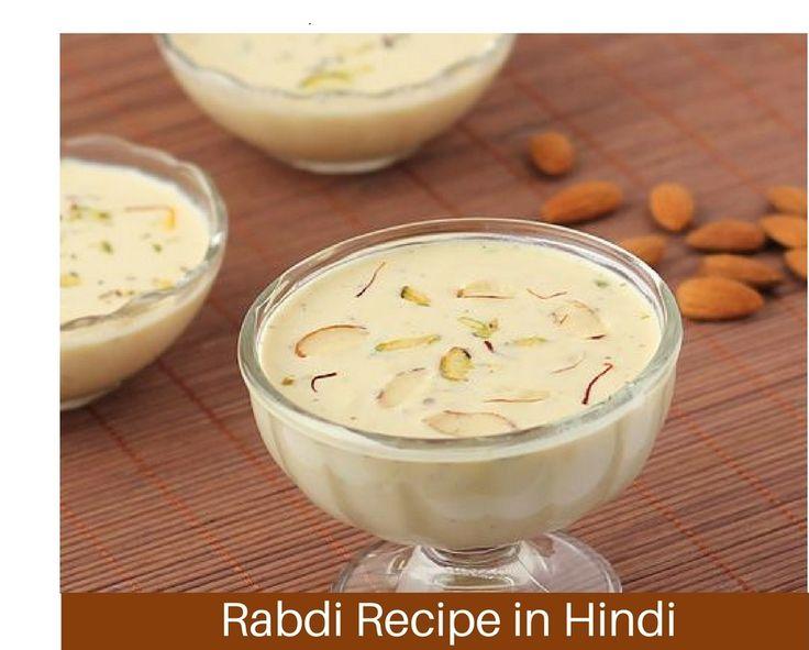 रबड़ी कैसे बनाते है?How to make Rabdi?