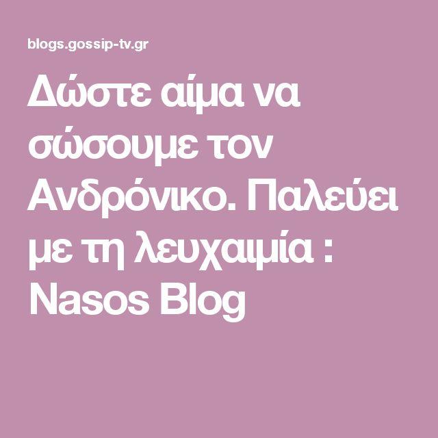 Δώστε αίμα να σώσουμε τον Ανδρόνικο. Παλεύει με τη λευχαιμία : Nasos Blog