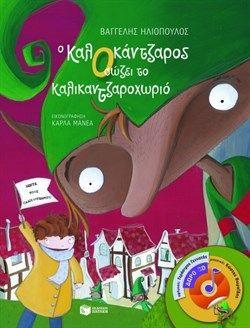 """Χριστούγεννα / Πρωτοχρονιά - Ο ΚΑΛΟΚΑΝΤΖΑΡΟΣ ΣΩΖΕΙ ΤΟ ΚΑΛΙΚΑΝΤΖΑΡΟΧΩΡΙΟ (ΒΙΒΛΙΟ ΜΕ CD), Κ. Μανεα, εκδ. Πατακης @Greek Books.gr """"Μια φορά κι έναν καιρό στο Καλικαντζαροχωριό ένας μικρός και καλόκαρδος καλικάντζαρος αποφάσισε να ανέβει κρυφά στη Γη πολύ πριν από την παραμονή των Χριστουγέννων! Ήθελε να δει πώς προετοιμάζονται οι άνθρωποι για τις γιορτές"""""""