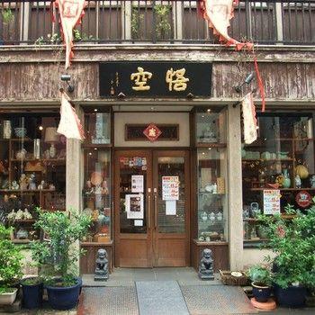 横浜・中華街、開帝廟の近くにある中国茶専門店併設のカフェ「悟空茶荘」。