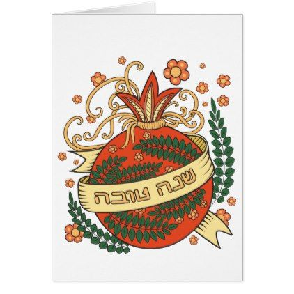 Shana Tova -  Rosh Hashanah Greeting Card - New Year's Eve happy new year designs party celebration Saint Sylvester's Day