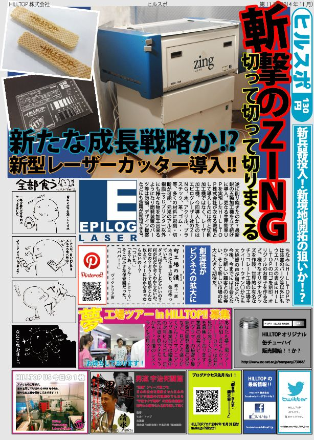 HILLTOP NEWS!!November 2014 #newspaper