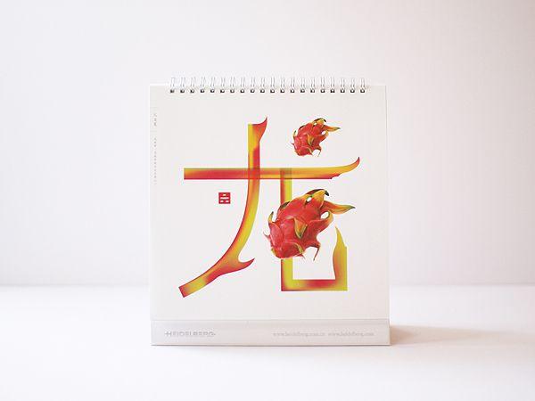 Heidelberg Calendar 2012 by Ken Lo, via Behance