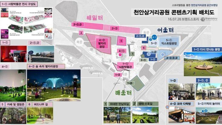 천안삼거리공원 테마공원 조성계획