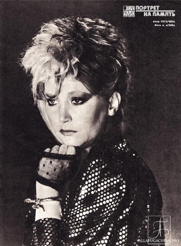 Russian singer Alla Pugacheva  1980's  алла пугачева