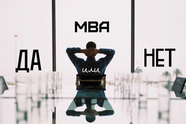 Что нужно знать перед поступлением в MBA.