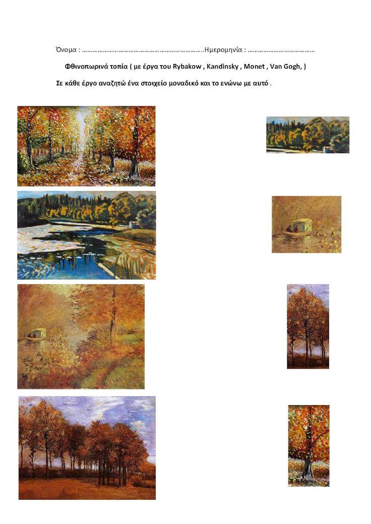 Ζήση Ανθή :Εκπαιδευτικό υλικό ,με ιδέες και δραστηριότητες για το νηπιαγωγείο .    Φύλλα εργασίας με πίνακες ζωγραφικής με θέμα το φθινόπωρ...