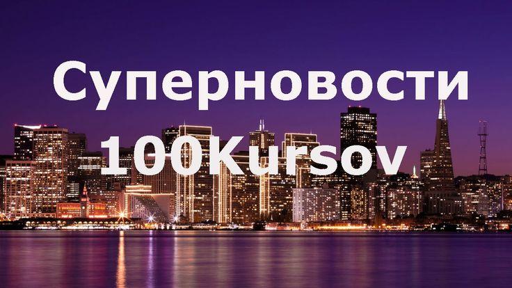 Социальная сеть 100Kursov.  Суперновости августа 2016.