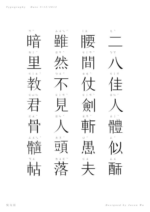 unique chinese typography from hangzhou-based designer WU DACHEN /// NeochaEDGE ///