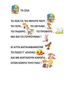 dreamskindergarten Το νηπιαγωγείο που ονειρεύομαι !: Τραγούδι για την ημέρα των ζώων στις 4 Οκτωβρίου