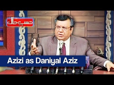 Hasb E Haal - 4 Aug 2017 - Azizi As Daniyal Aziz - حسب حال - Dunya News
