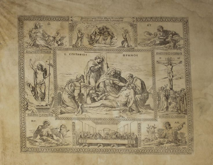 Αντιμήνσιο με τον Επιτάφιο Θρήνο και επιμέρους σκηνές. Λινό. 1884