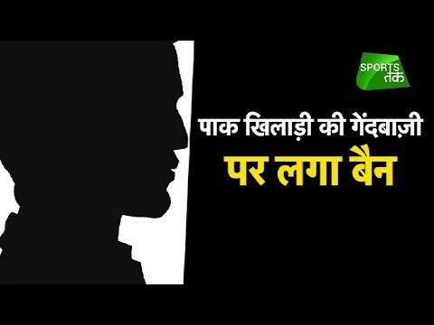 This Pakistani Cricketer Has Been Suspended Again For Illegal Action | Sports Tak