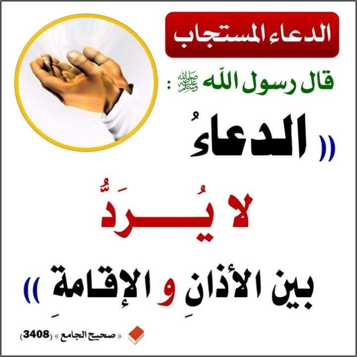 Pin By Amr A Shakour On أحاديث نبوية Quran Verses Islam Facts Islamic Quotes