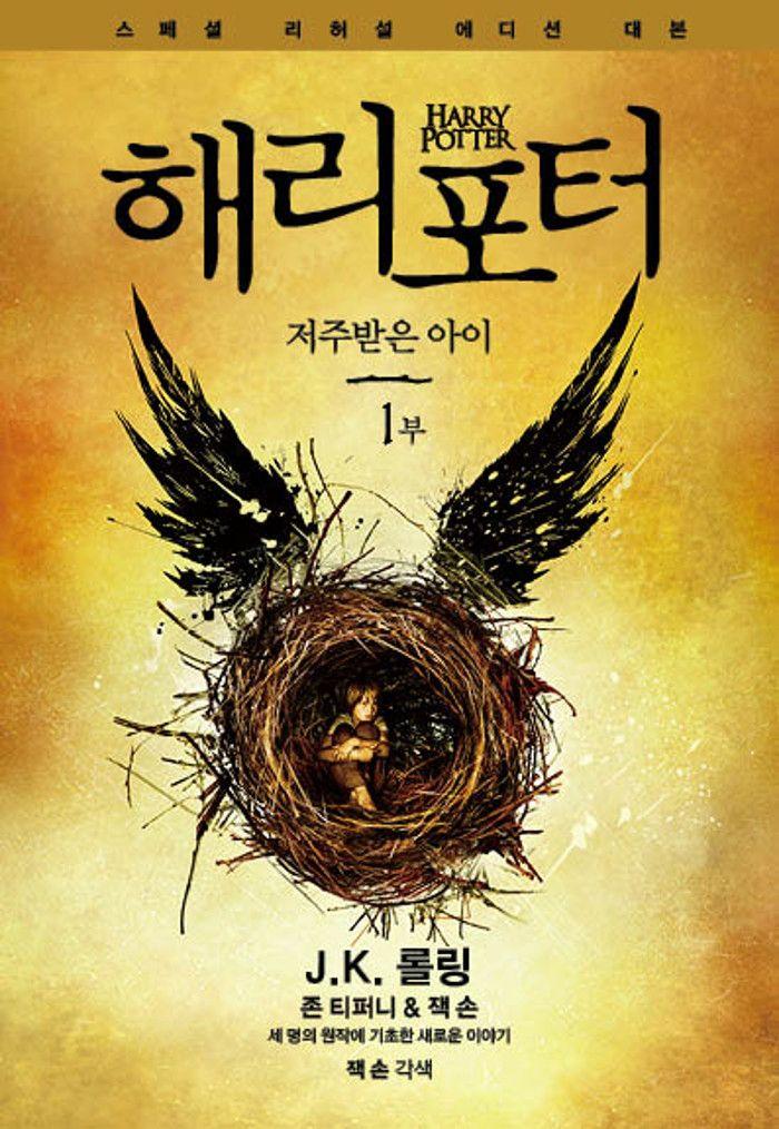 '해리포터'…8번째 책 '해리 포터와 저주받은 아이 1부'  한국판 출간 #HarryPotter, #해리포터