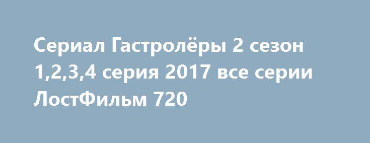 Сериал Гастролёры 2 сезон 1,2,3,4 серия 2017 все серии ЛостФильм 720 http://kinogo-2016-net.ru/2361-serial-gastrolery-2-sezon-1234-seriya-2017-vse-serii-lostfilm-720.html  http://kinogo-2016-net.ru/2361-serial-gastrolery-2-sezon-1234-seriya-2017-vse-serii-lostfilm-720.html