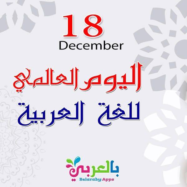 Free World Arabic Day Poster In Arabic Printables For Kids بالعربي نتعلم Alphabet Letters With Words Arabic Alphabet For Kids Lettering Alphabet