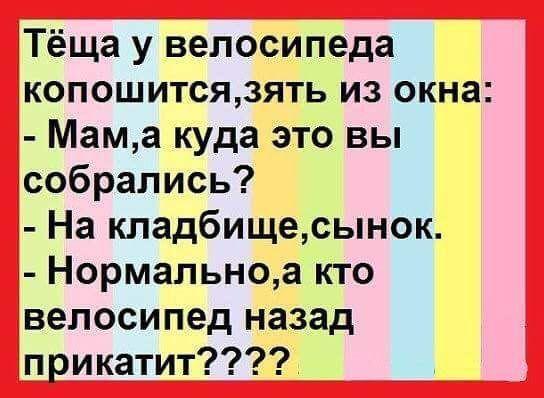 #анекдоты